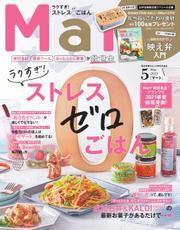 Mart(マート) (2021年5月号)