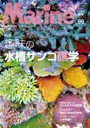 マリンアクアリスト (No.99)
