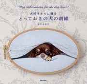 犬好きさんに贈る とっておきの犬の刺繍