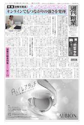 週刊粧業 (第3245号)