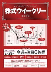 株式ウイークリー (2021年3月29日号)