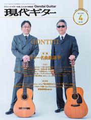 現代ギター (2021年4月号)