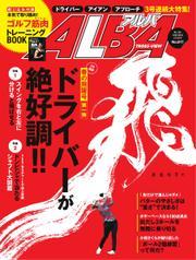 ALBA(アルバトロスビュー) (No.817)