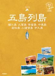 01 地球の歩き方JAPAN 五島列島 3訂版