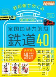 鉄印帳でめぐる全国の魅力的な鉄道40