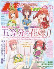 Megami Magazine(メガミマガジン) (2021年5月号)