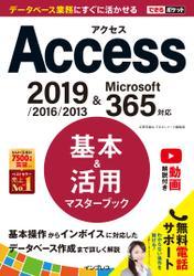 できるポケット Access 基本&活用マスターブック 2019/2016/2013 & Microsoft 365対応