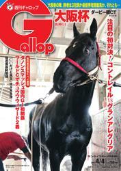 週刊Gallop(ギャロップ) (2021年4月4日号)