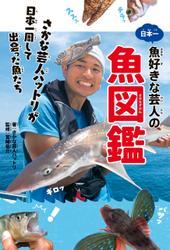 日本一魚好きな芸人の魚図鑑 さかな芸人ハットリが日本一周して出会った魚たち