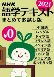 [無料版] NHK語学テキスト まとめてお試し版2021年