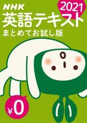[無料版] NHK英語テキスト まとめてお試し版2021年