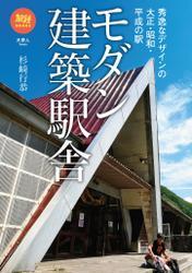 旅鉄BOOKS041 モダン建築駅舎 秀逸なデザインの大正・昭和・平成の駅