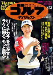 週刊ゴルフダイジェスト (2021/4/13号)