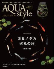 AQUA style (アクアスタイル) Vol.19