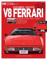 スクランブル・アーカイブ V8フェラーリ