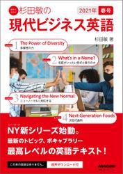 【音声DL付】杉田敏の 現代ビジネス英語 2021年 春号