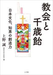 教会と千歳飴 ~日本文化、知恵の創造力~