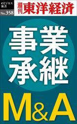 事業承継M&A-週刊東洋経済eビジネス新書No.358