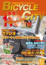 BICYCLE CITY 2021年3月号