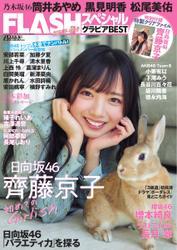 FLASH (フラッシュ) スペシャル (グラビアBEST 2021年4月30日増刊号)