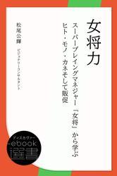 女将力 ~スーパープレイングマネジャー「女将」から学ぶヒト・モノ・カネそして販促~