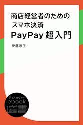 商店経営者のためのスマホ決済PayPay超入門