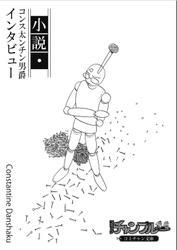 小説・コンス太ンチン男爵インタビュー