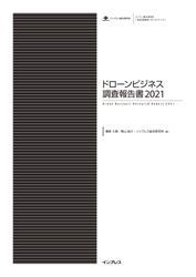 ドローンビジネス調査報告書2021