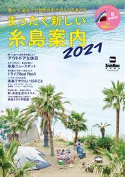 まったく新しい糸島案内2021