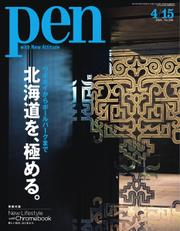 Pen(ペン) (2021/04/15号)