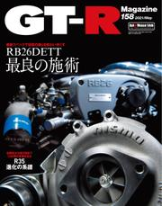 GT-R Magazine(GTRマガジン) (2021年5月号)