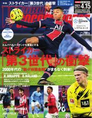 WORLD SOCCER DIGEST(ワールドサッカーダイジェスト) (4/15号)