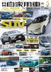 月刊 自家用車 (2021年5月号)