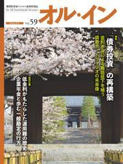 オル・イン  (Vol.59)