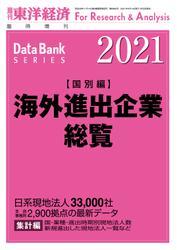 海外進出企業総覧(国別編) 2021年版