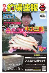 週刊 釣場速報 関西版 (2021/04/09号)