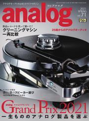 アナログ(analog) (Vol.71)