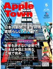 Apple Town No.369(2021年5月号)