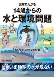 図解でわかる 14歳からの水と環境問題【分冊版1】