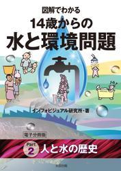 図解でわかる 14歳からの水と環境問題【分冊版2】