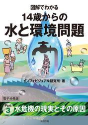 図解でわかる 14歳からの水と環境問題【分冊版3】
