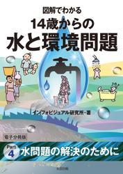 図解でわかる 14歳からの水と環境問題【分冊版4】