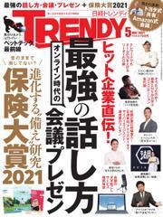 日経トレンディ (TRENDY) (2021年5月号)