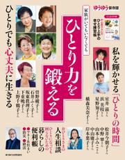 ゆうゆう (2021年5月号増刊)