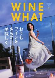 WINE WHAT(ワインワット) (2021年5月号)