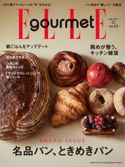 ELLE gourmet(エル・グルメ) (2021年5月号 No.23)