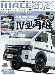 HIACE PERFECT BOOK .17