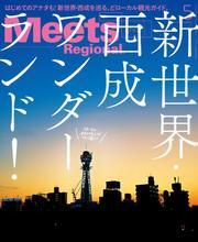 Meets Regional 2021年5月号・電子版