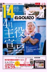 EL GOLAZO(エル・ゴラッソ) (2021/04/02)