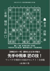 将棋世界 付録 (2021年5月号)